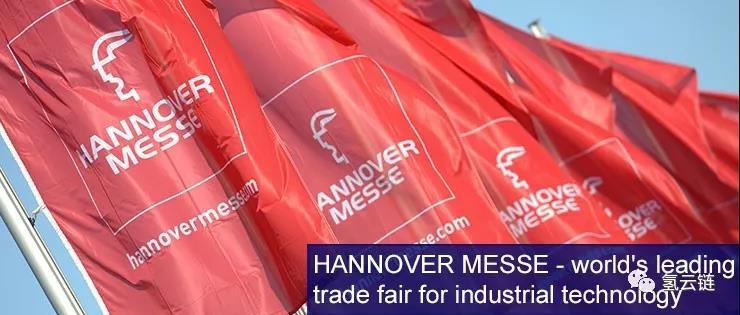 2019欧洲最大的氢+燃料电池展,汉诺威工业博览会正式开幕