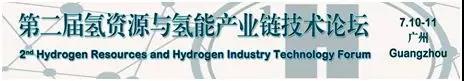 演讲报告征集-第二届氢资源与氢能产业链技术论坛2019