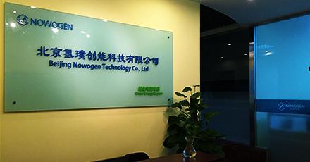 北京氢璞创能科技有限公司