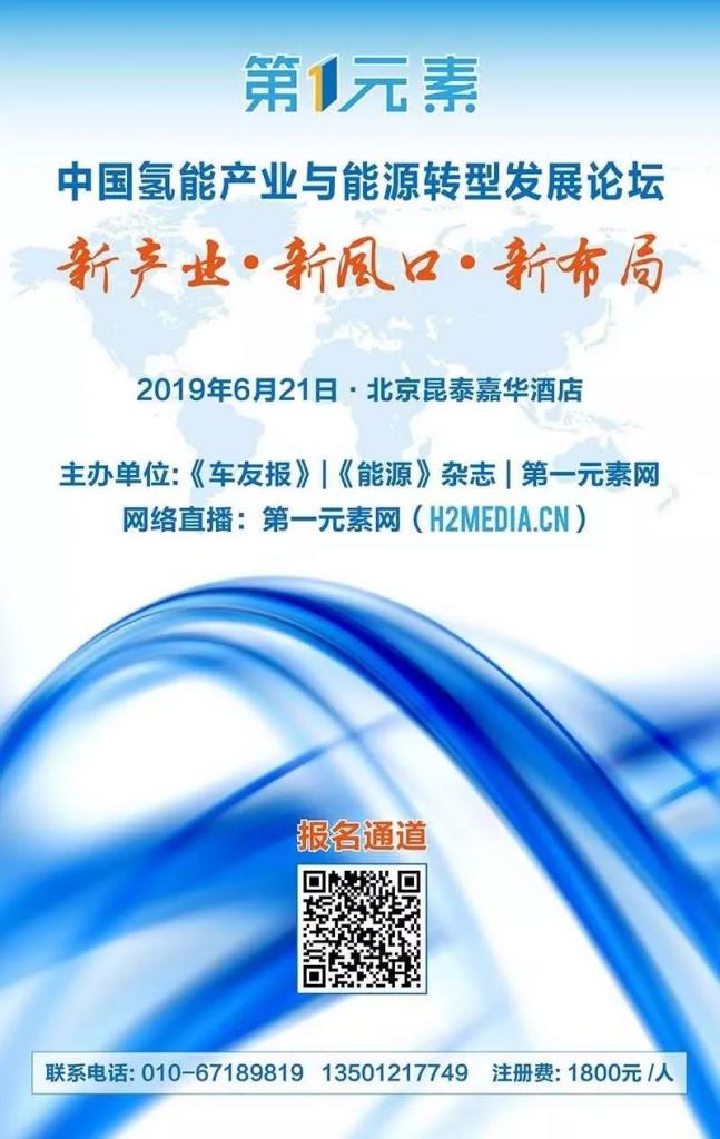 中国氢能产业与能源转型发展论坛议程